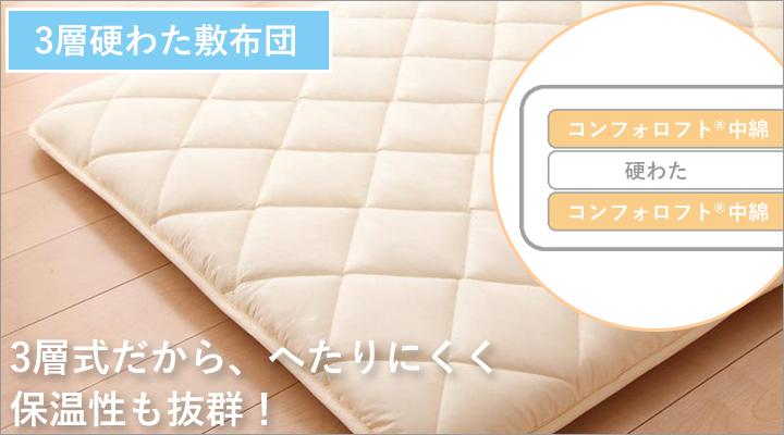 3層硬わた敷布団:3層式だから、空気を含み保温性が抜群。中芯材でへたりにくい。