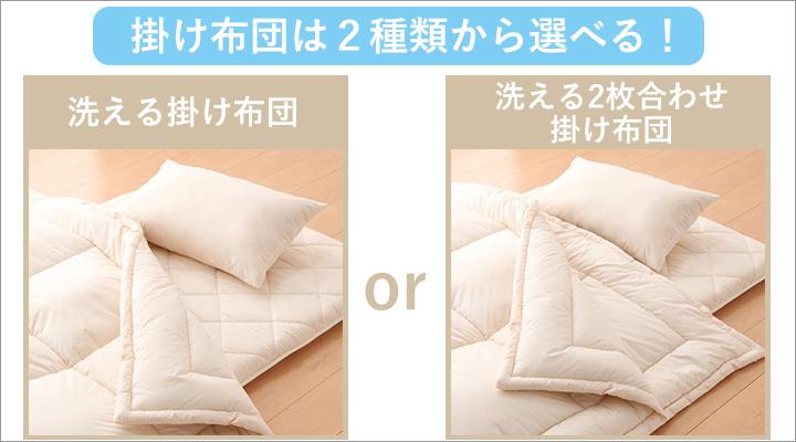 自分好みに合わせて、2種類の掛け布団から選べます。