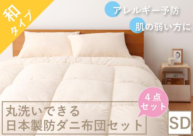 アレルギー予防に!丸洗いできる日本製防ダニ布団4点セット(和タイプ) セミダブル