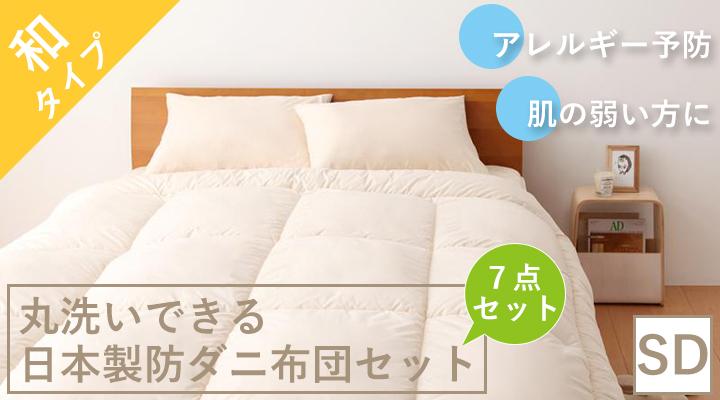 アレルギー予防に!丸洗いできる日本製防ダニ布団7点セット(和タイプ) セミダブル