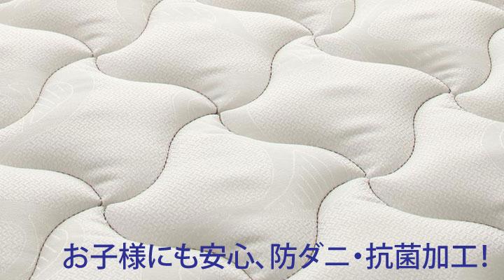 マットレス内の不織布は防ダニ・抗菌加工!お子様も安心。