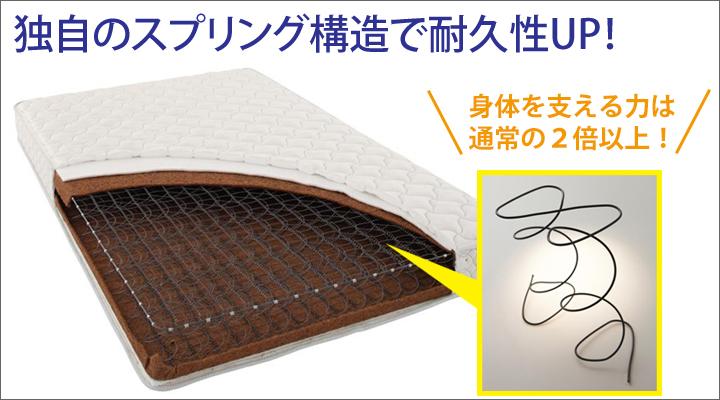 独自の高密度連続スプリング構造。耐久性が高く、理想の寝心地を維持します。
