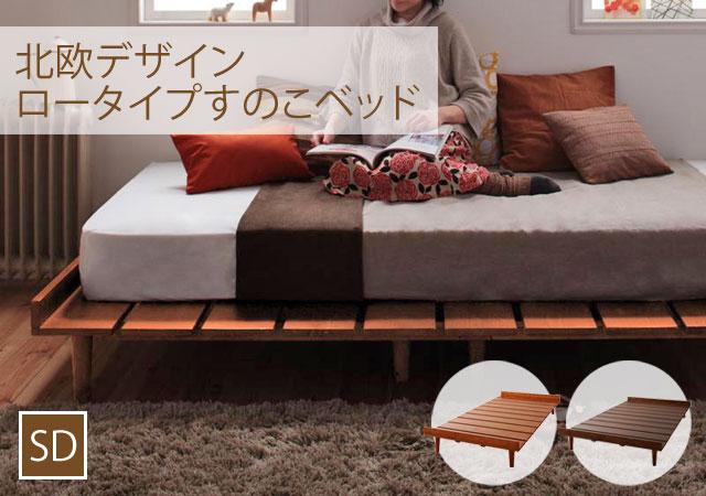 北欧デザインロータイプすのこベッド【kaleva(カレヴァ)】セミダブル