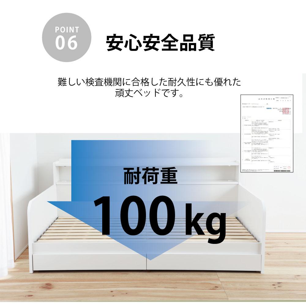安心安全品質。耐荷重100kgの頑丈ベッドです。