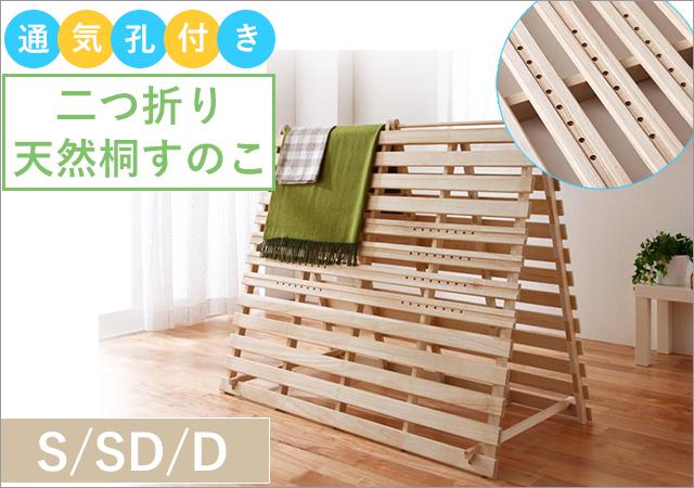 通気孔付きで通気性アップ!二つ折り天然桐すのこベッド