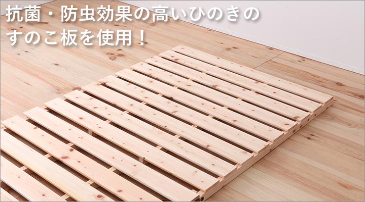 湿気に強く、自然の抗菌作用もあるヒノキ材を使用!すのこベッドに最適。