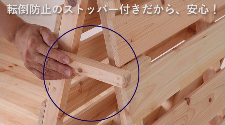 転倒防止のストッパー付き。折りたたんだ時も安心です。