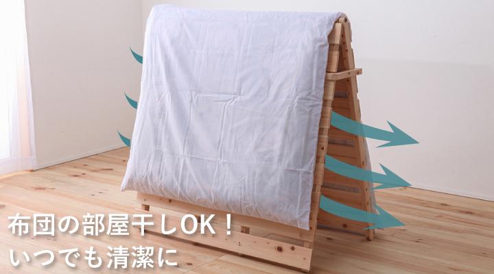 いつでも気軽にお部屋で布団が干せるから、毎日清潔!