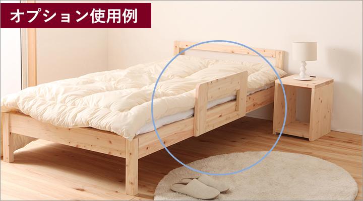 オプション使用例:天然木ひのきの専用サイドガードの取り付けもOK!