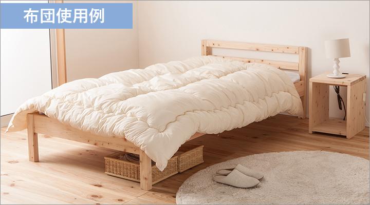 布団使用例:高さは1段目に設定。床下はたっぷり収納スペースに!