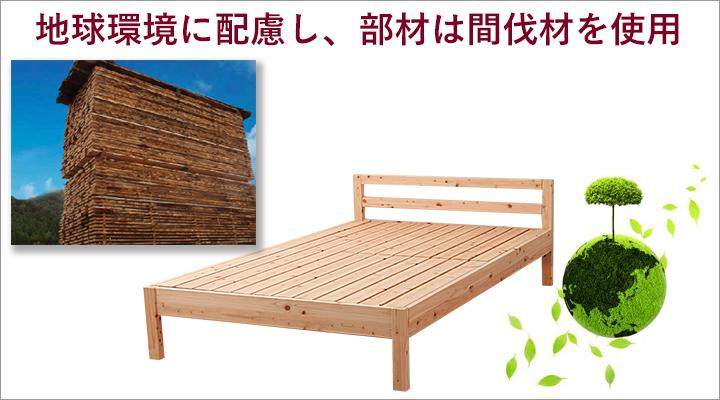地球環境を配慮し、部材には間伐材を使用しています。
