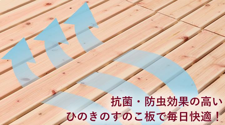 湿気に強く、自然の抗菌作用もあるヒノキ材を使用!すのこベッドに最適です。