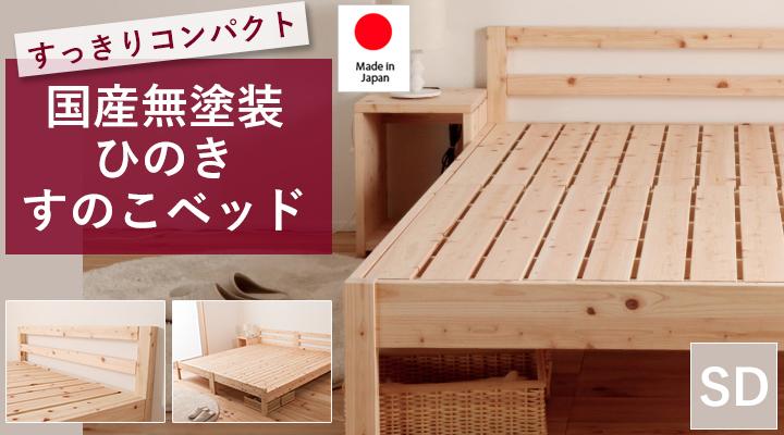 国産無塗装ひのきすのこベッド セミダブル
