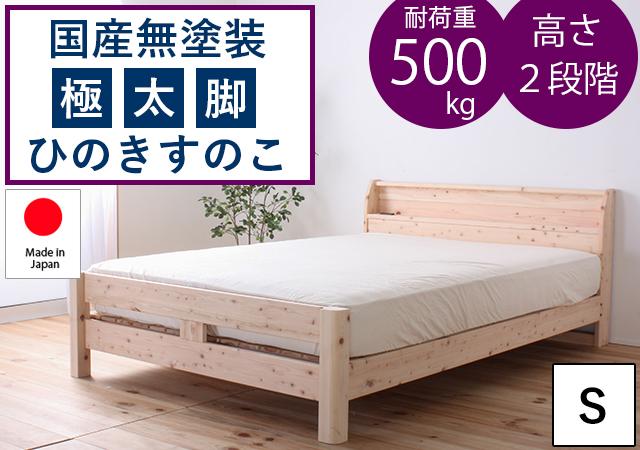 国産無塗装極太脚ひのきすのこベッド シングル