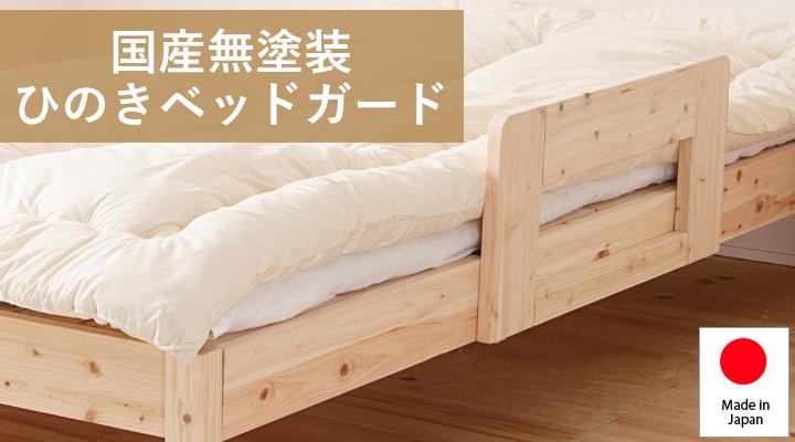 国産無塗装ひのきベッドガード