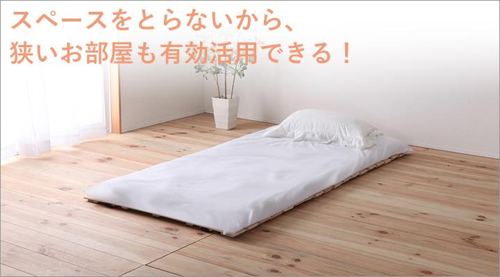 無駄なスペースをとらないから、狭いお部屋にもオススメ。一人暮らしや来客用にも。
