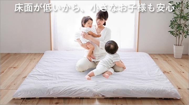 床面が低いから、小さなお子様にも安心。2枚を並べれば家族みんなで一緒にお休みいただけます。