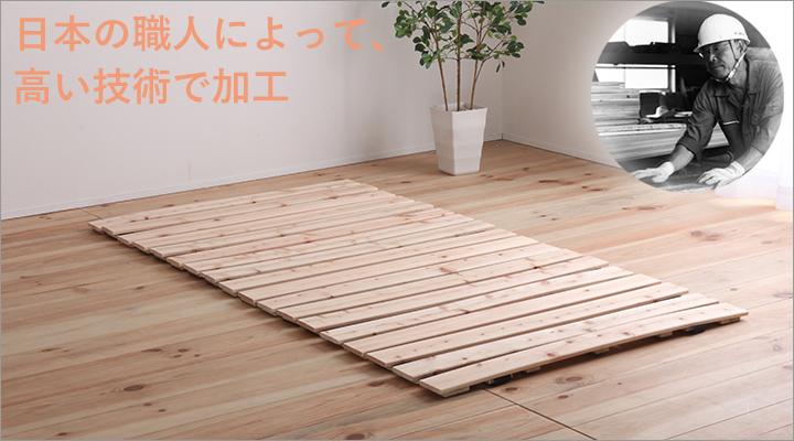 日本の職人が丹精を込め、高い技術で仕上げました。