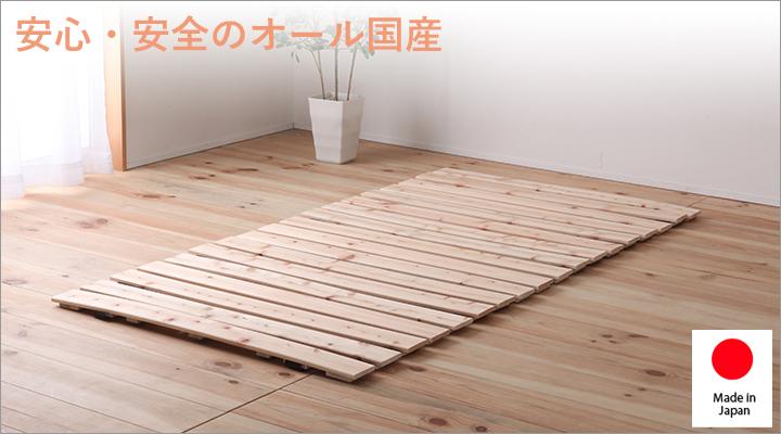 製造から加工まで全て日本国内で行っています。安心・安全のオール国産商品。