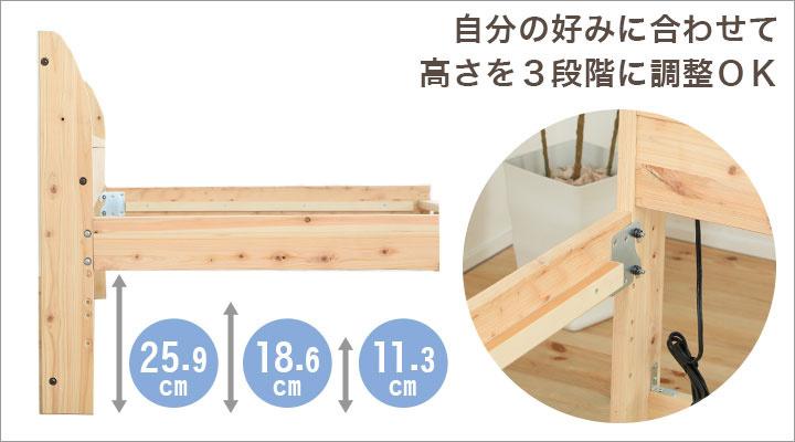 高さは自分の好みに合わせて、3段階に調整できる!