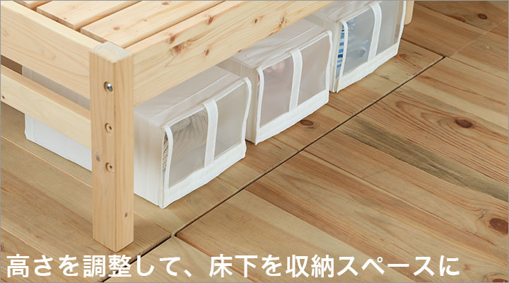 高さを調整して、床下を収納スペースにすることができます。