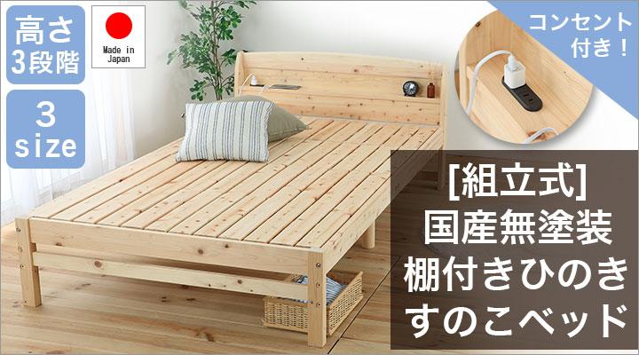[組立式] 国産無塗装棚付きひのきすのこベッド