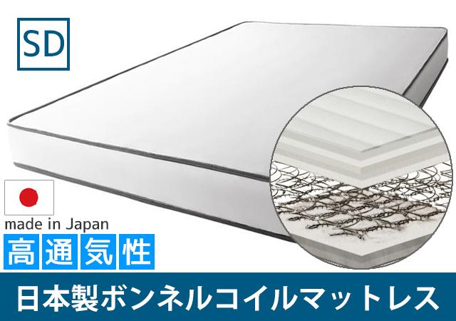 日本製高通気性ボンネルコイルマットレス セミダブル