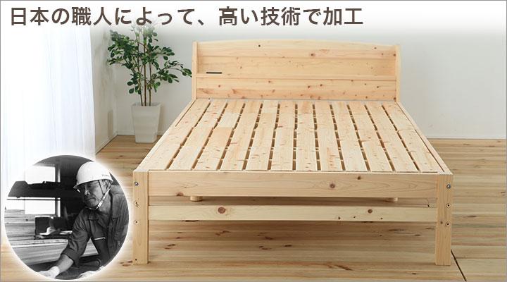 日本の職人が丹精を込めて、高い技術で仕上げたベッドです。