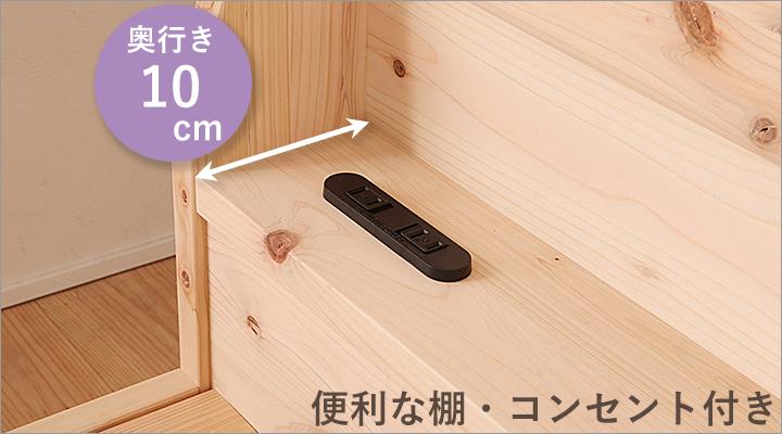 ちょっとした小物を置くのに便利な奥行き10cmの棚と2口コンセント付き!