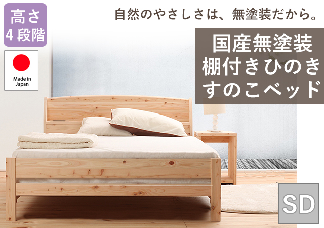 国産無塗装棚付きひのきすのこベッド セミダブル