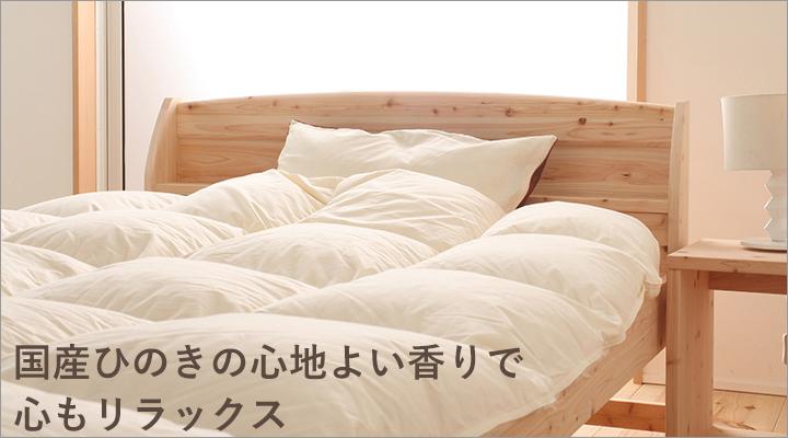 心地よいひのきの香りが自律神経を安定させてくれます。ストレスの緩和や不眠症にも効果的。