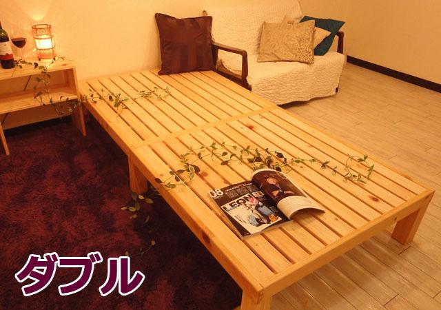 日本製ひのき無垢すのこベッド【明日香(あすか)】ダブル