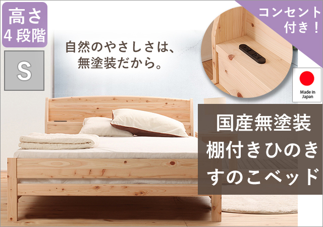 国産無塗装棚付きひのきすのこベッド シングル
