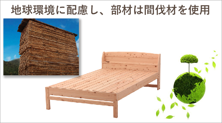 地球環境を配慮し、間伐材を使用しています。