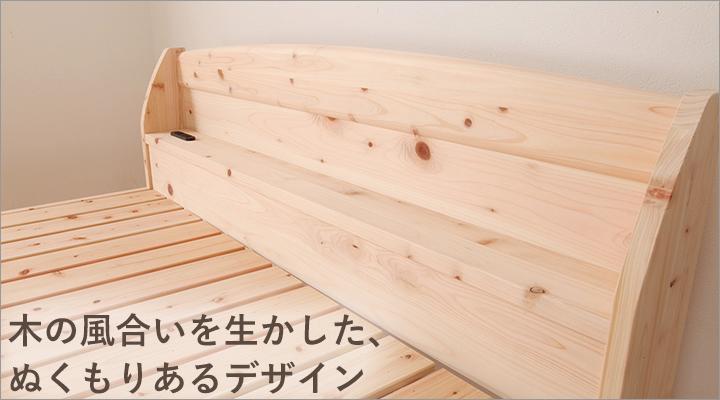 木のぬくもりを感じさせる、丸みを帯びた優しいデザイン。