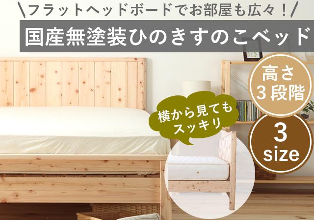 国産無塗装ひのきすのこベッド(フラットヘッドボードタイプ)