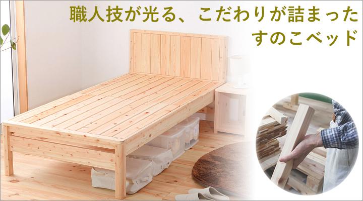 日本の職人が丹念に仕上げた、細部までこだわりを感じるデザインのすのこベッド。