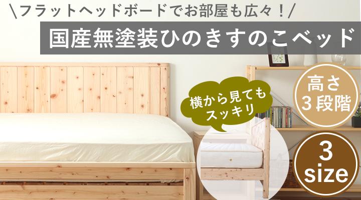 国産無塗装ひのきすのこベッド フラットボードタイプ
