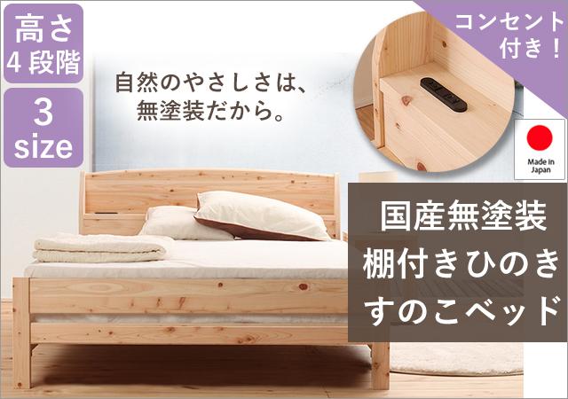 国産無塗装棚付きひのきすのこベッド