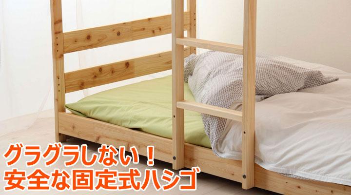 ハシゴは固定式なので、奥行きを取らずお部屋を広く使えます。