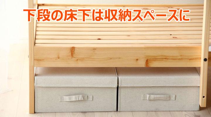 お子さまが小さいうちは下段を高くすればちょっとした収納スペースに。