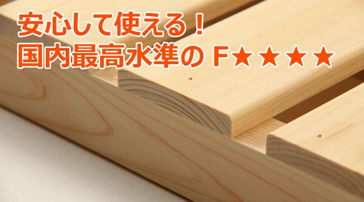 塗料や接着剤は国内最高水準のF★★★★(エフフォースター)の安心。