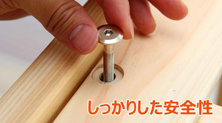 すのこは置くだけのタイプと違い、フレームにネジでしっかり固定。安全性は抜群です。