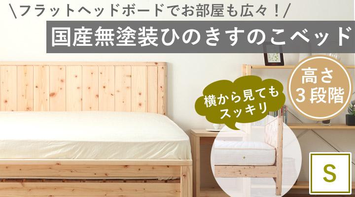 国産無塗装ひのきすのこベッド シングル