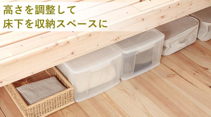 高さを自分好みに調整して、床下を収納スペースにすることができます。