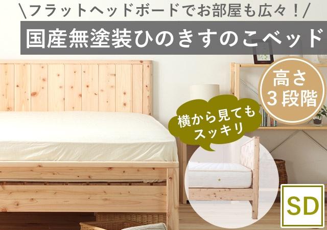 国産無塗装ひのきすのこベッド(フラットヘッドボードタイプ) セミダブル