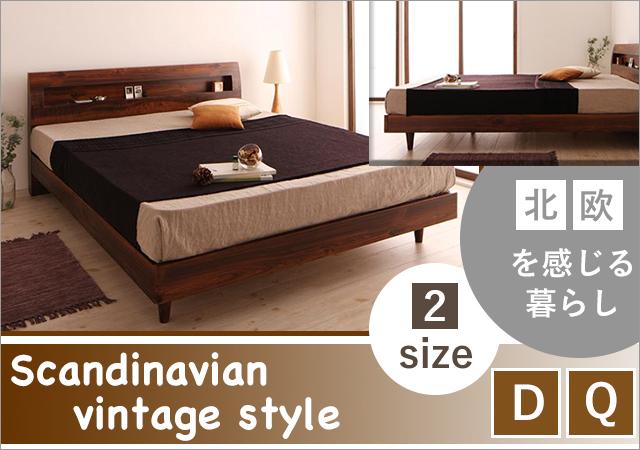 北欧を感じる、棚・コンセント付きデザインベッド