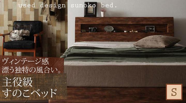 ユーズドデザインすのこベッド【Jack timber(ジャック・ティンバー)】シングル