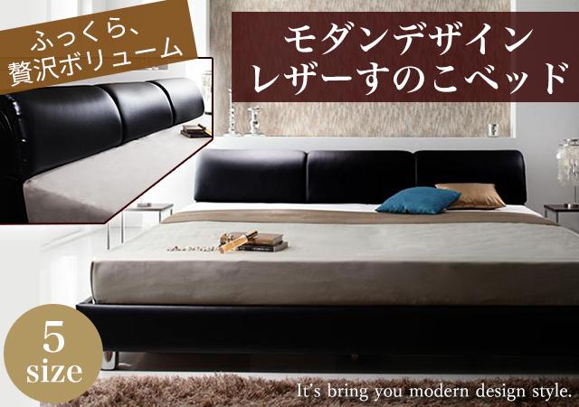 ふっくら贅沢背もたれ、モダンデザインレザーすのこベッド