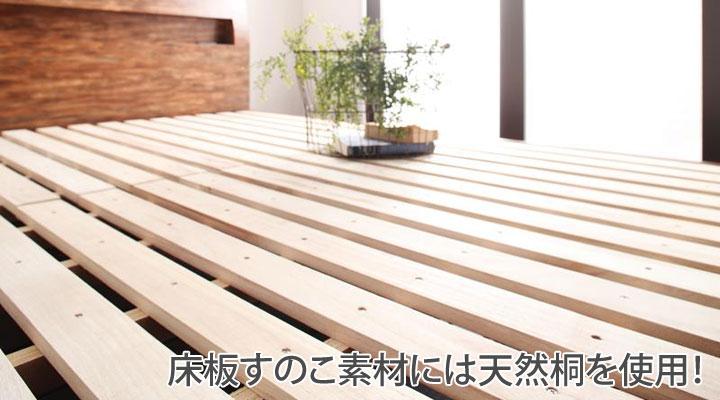 床板すのこには天然の桐を使用。